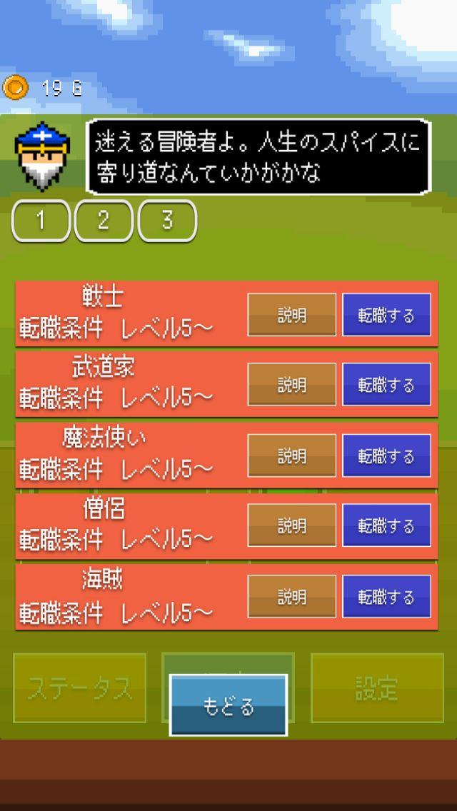 androidアプリ ひとと まものの ものがたり攻略スクリーンショット5