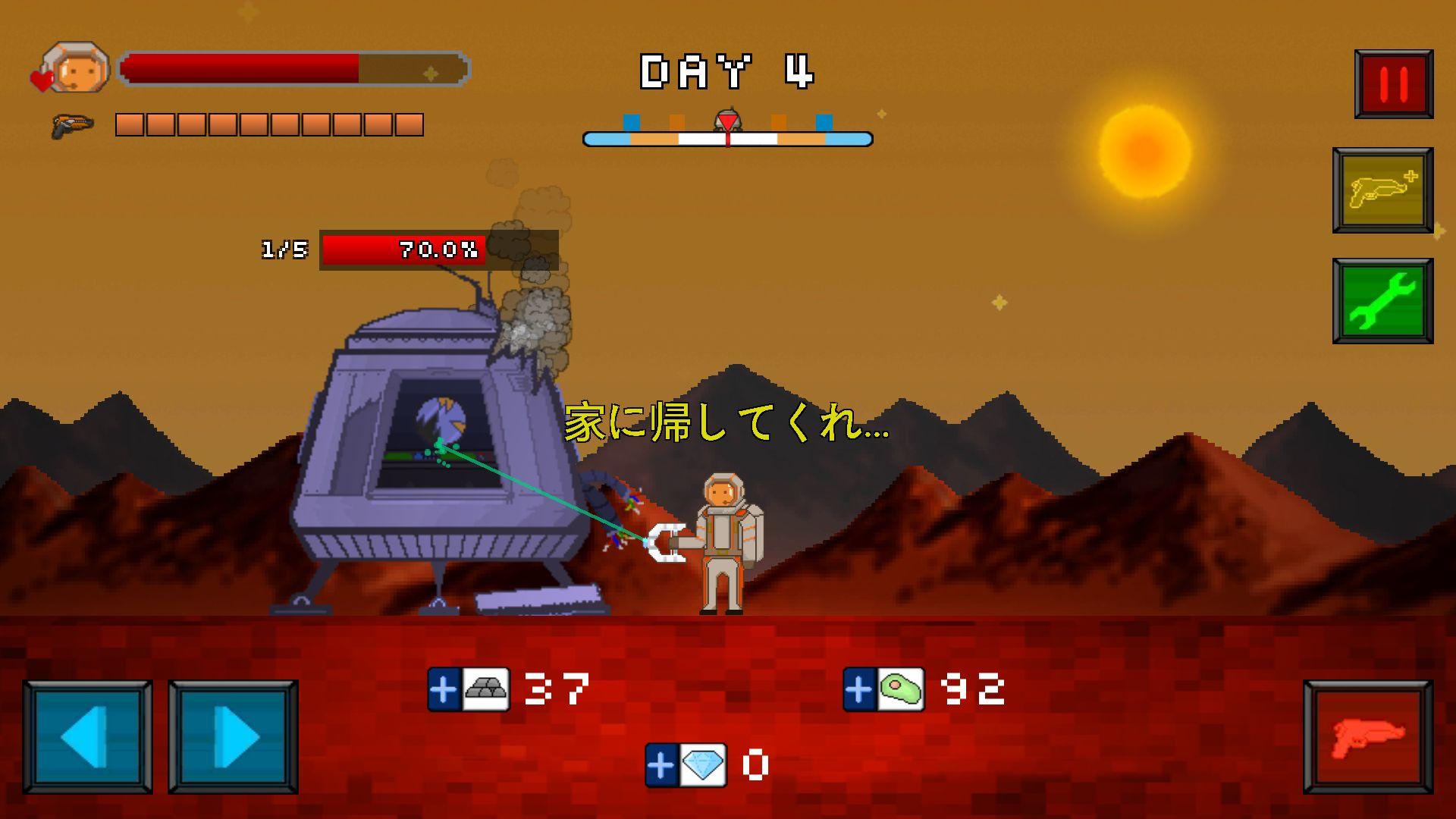 androidアプリ 火星脱出サバイバル攻略スクリーンショット4