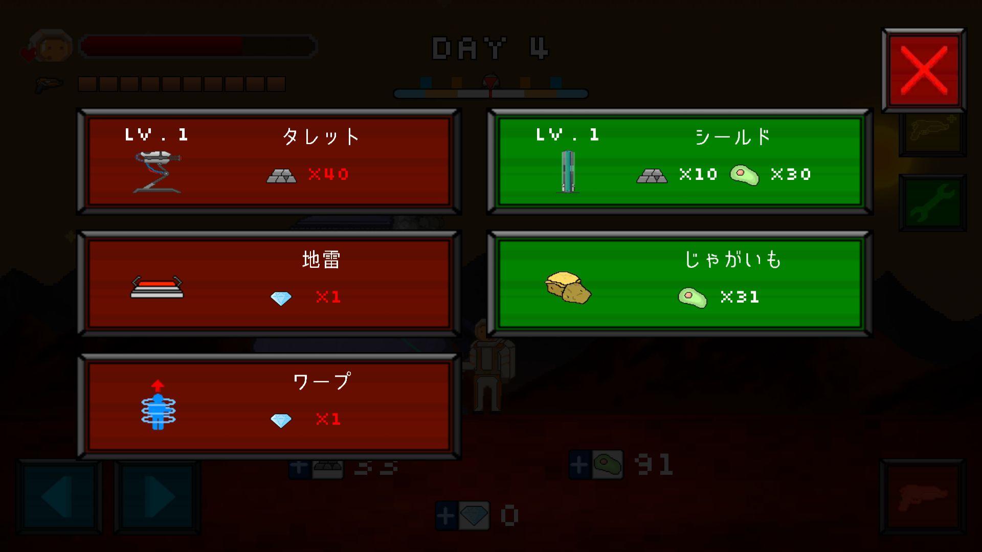 androidアプリ 火星脱出サバイバル攻略スクリーンショット5