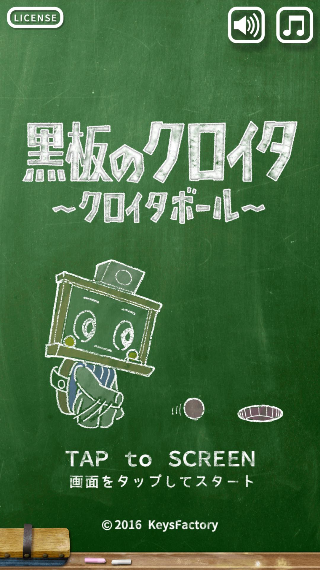 androidアプリ 黒板のクロイタ ~クロイタボール~攻略スクリーンショット1