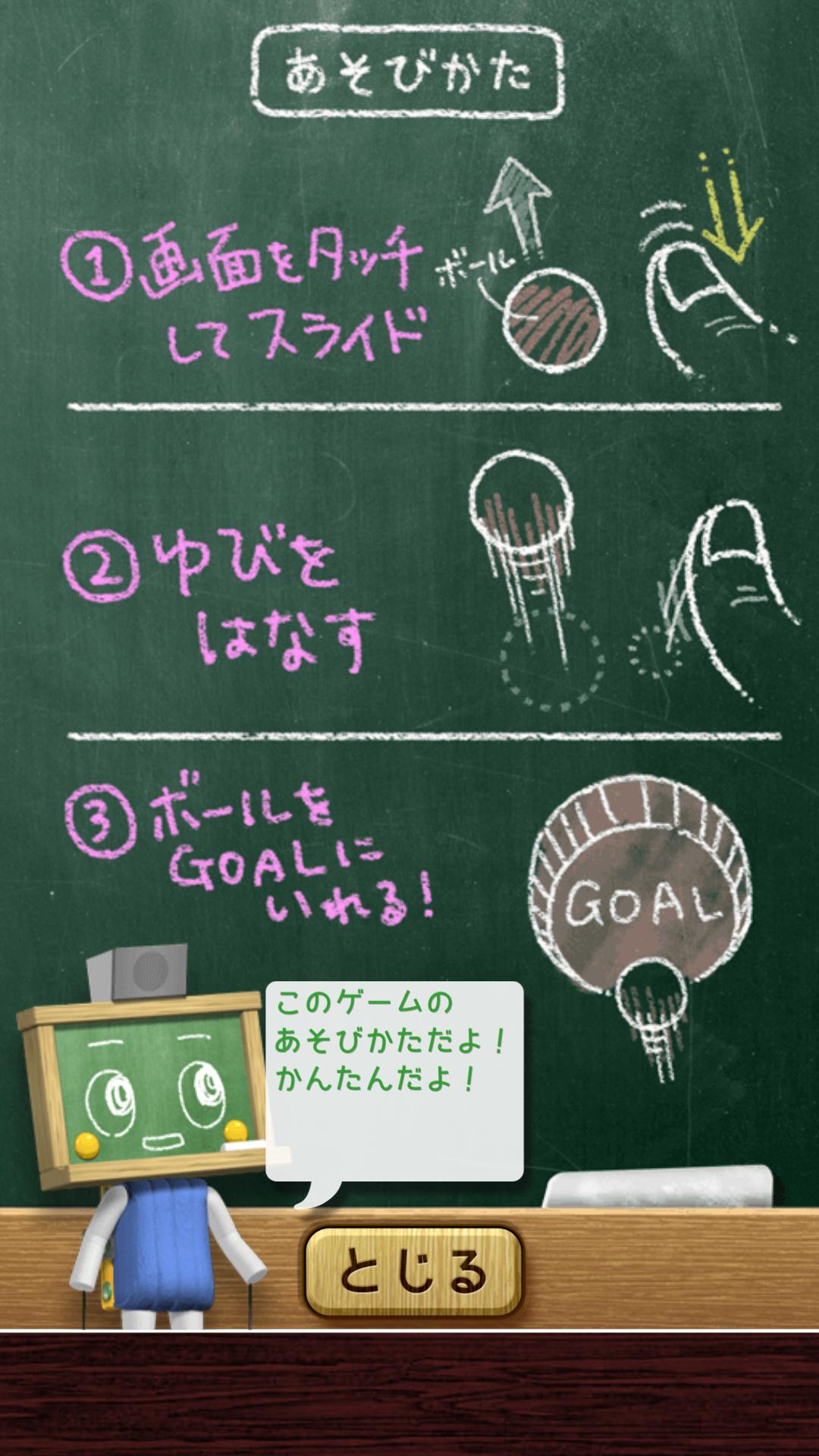 androidアプリ 黒板のクロイタ ~クロイタボール~攻略スクリーンショット2
