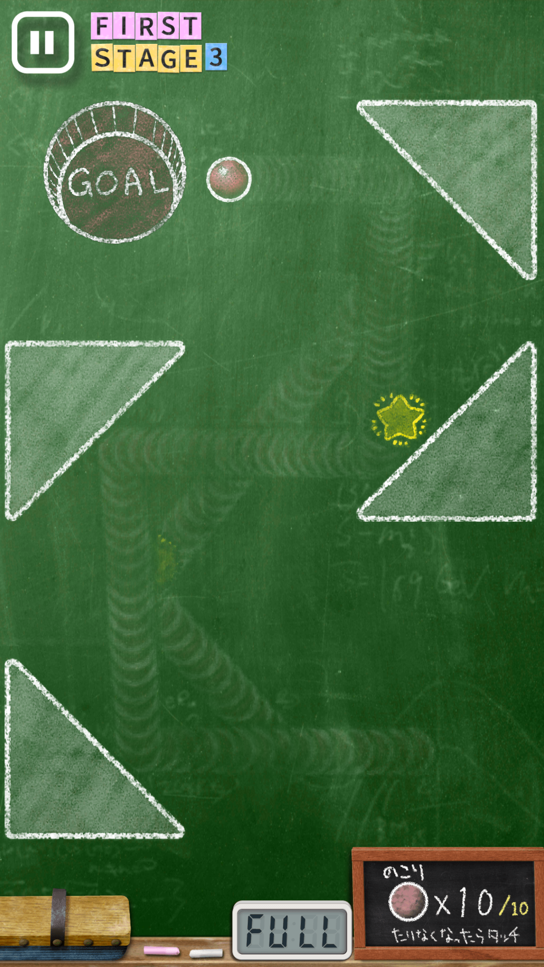 androidアプリ 黒板のクロイタ ~クロイタボール~攻略スクリーンショット4