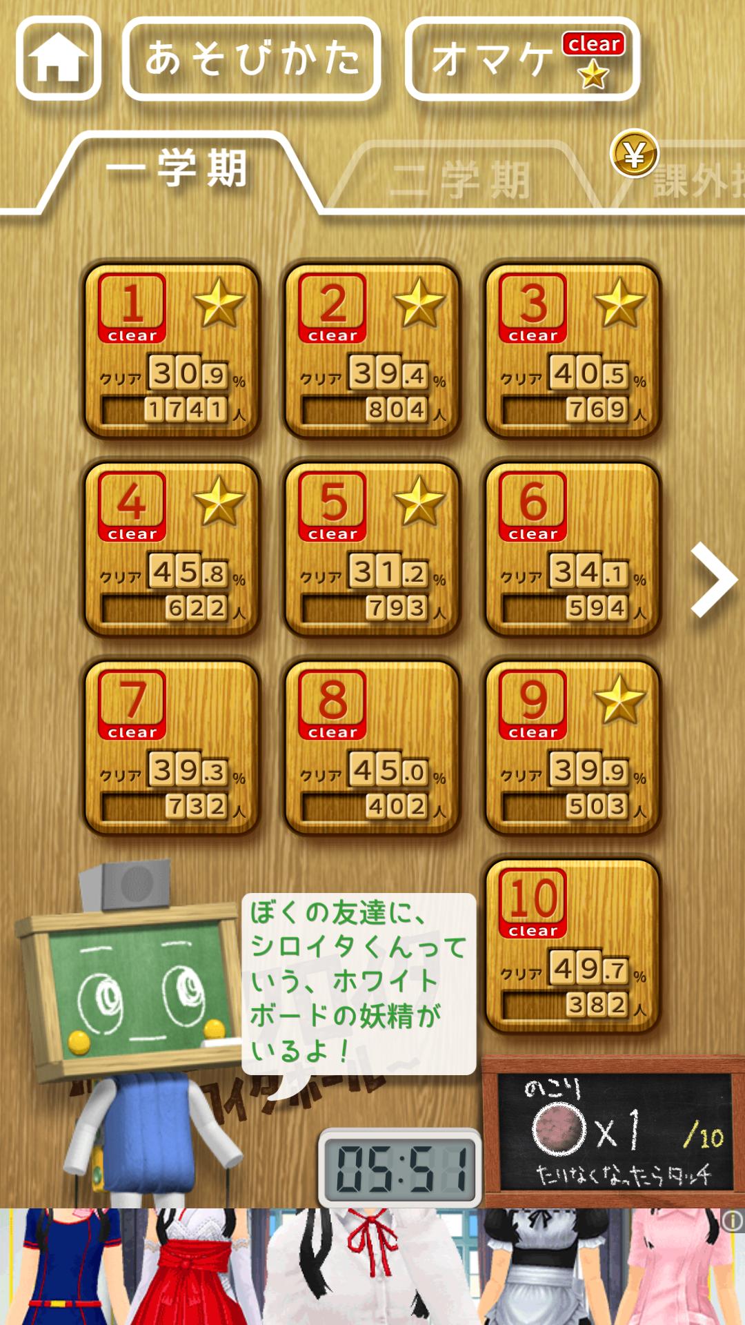 androidアプリ 黒板のクロイタ ~クロイタボール~攻略スクリーンショット7