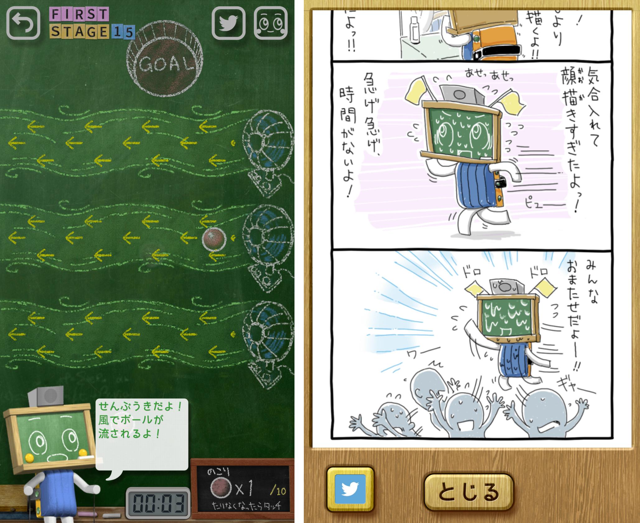 黒板のクロイタ ~クロイタボール~ androidアプリスクリーンショット3
