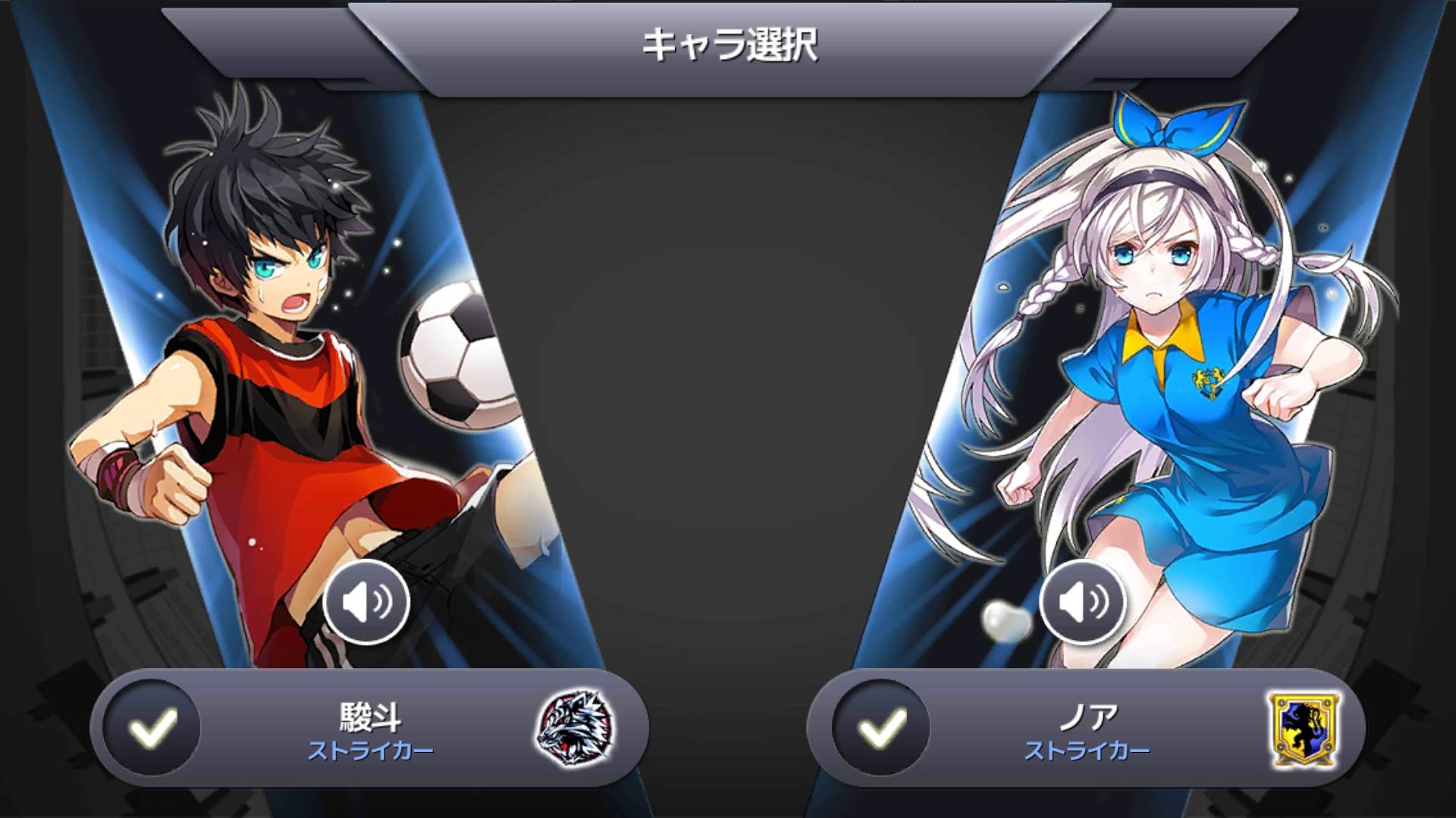 androidアプリ サッカースピリッツ(サカスピ)攻略スクリーンショット2