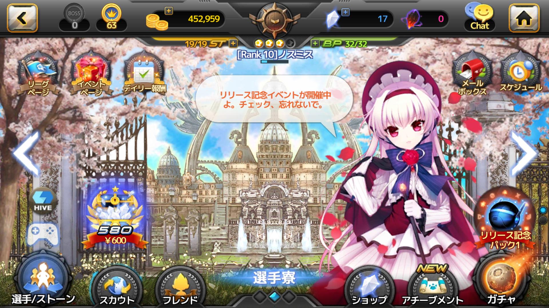 androidアプリ サッカースピリッツ(サカスピ)攻略スクリーンショット3