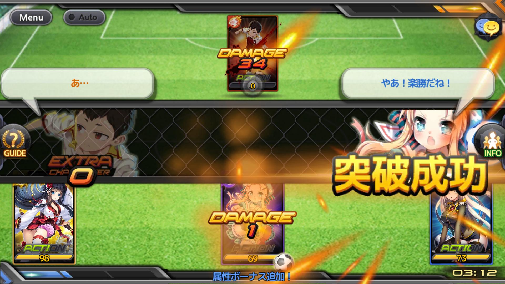androidアプリ サッカースピリッツ(サカスピ)攻略スクリーンショット4
