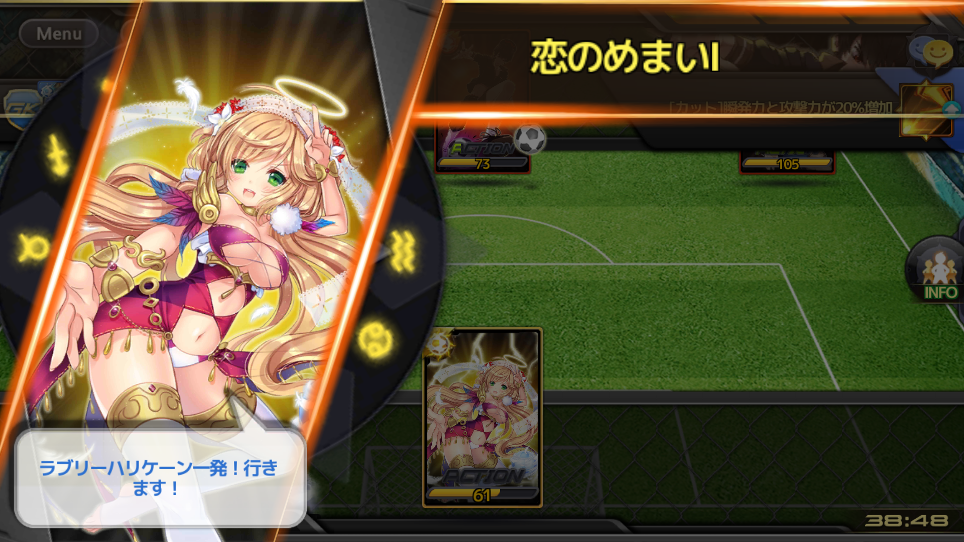androidアプリ サッカースピリッツ(サカスピ)攻略スクリーンショット5