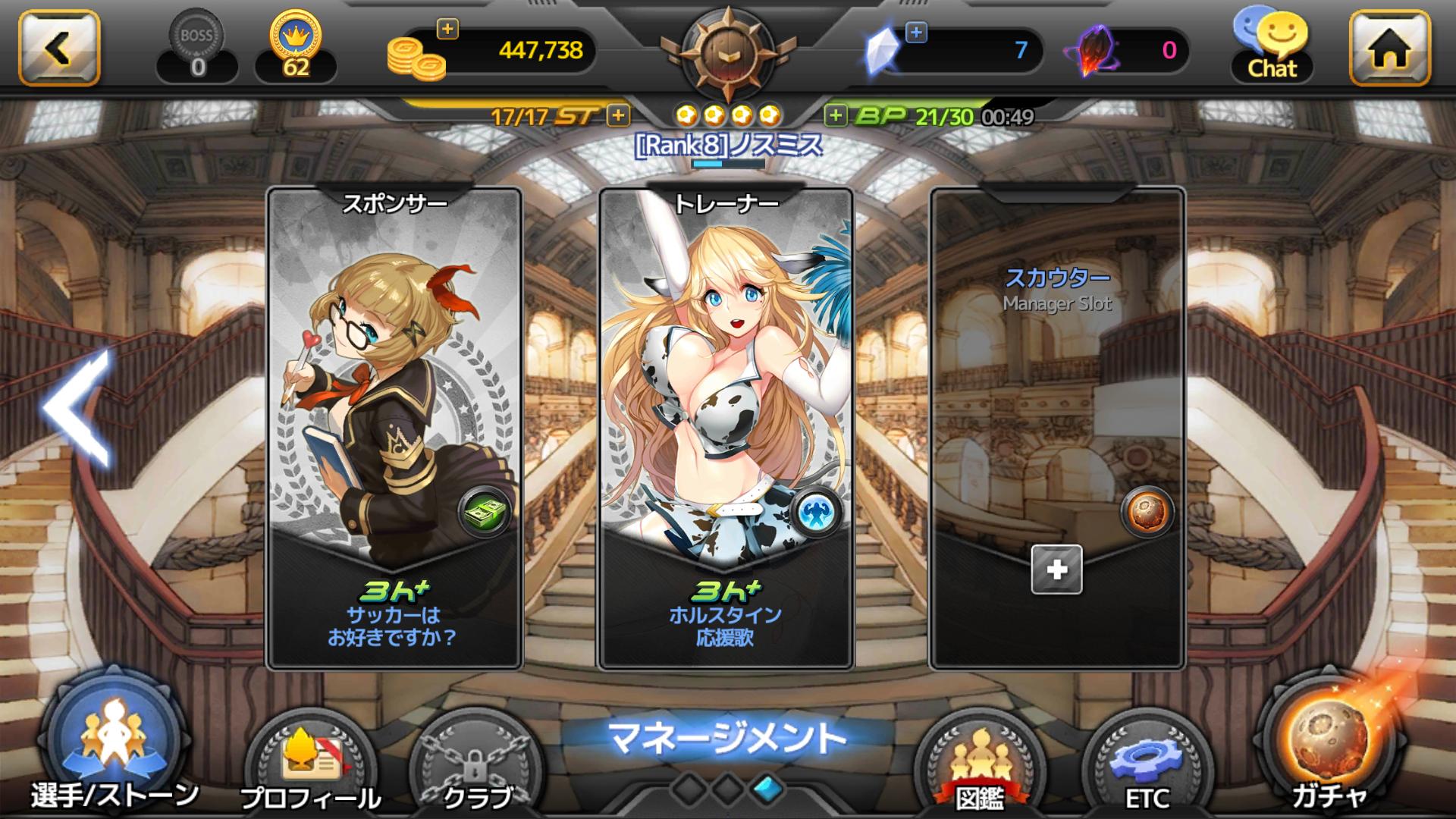 androidアプリ サッカースピリッツ(サカスピ)攻略スクリーンショット7