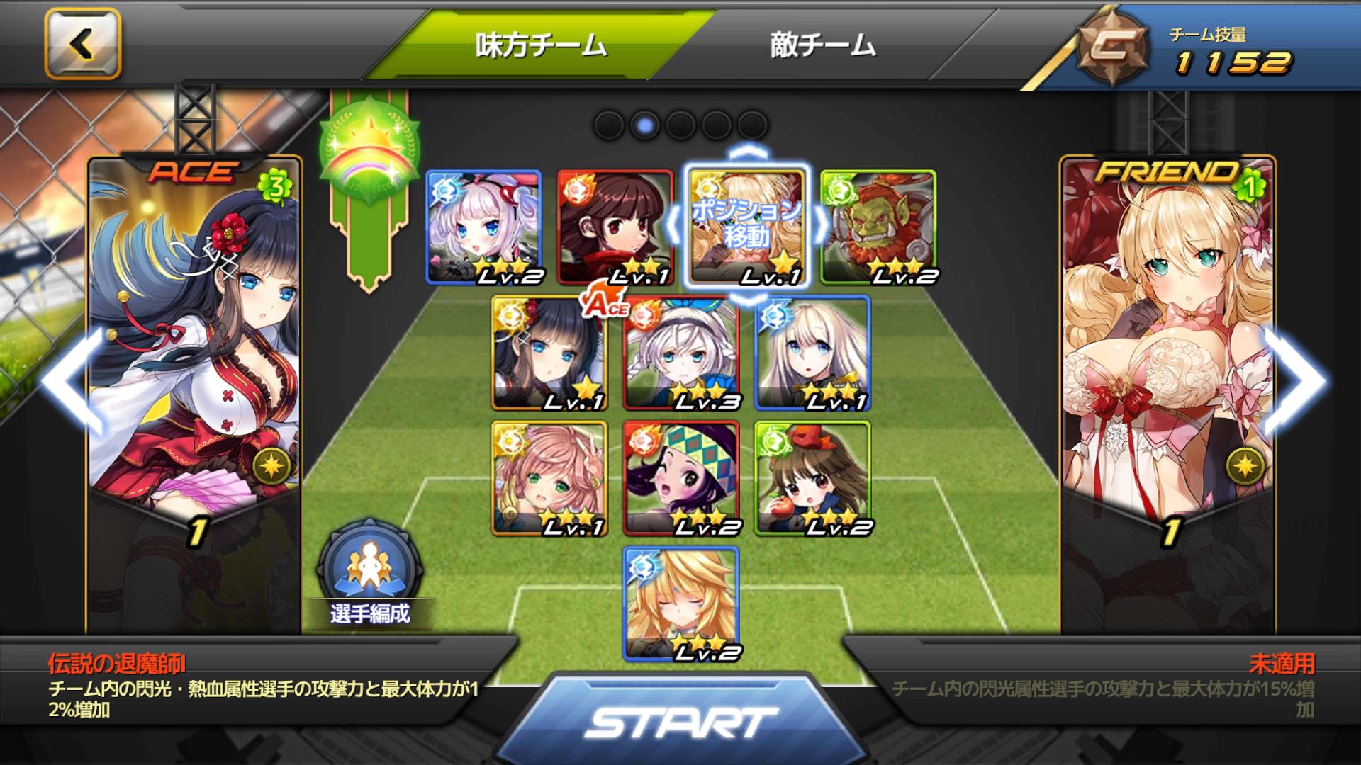 サッカースピリッツ(サカスピ) androidアプリスクリーンショット3