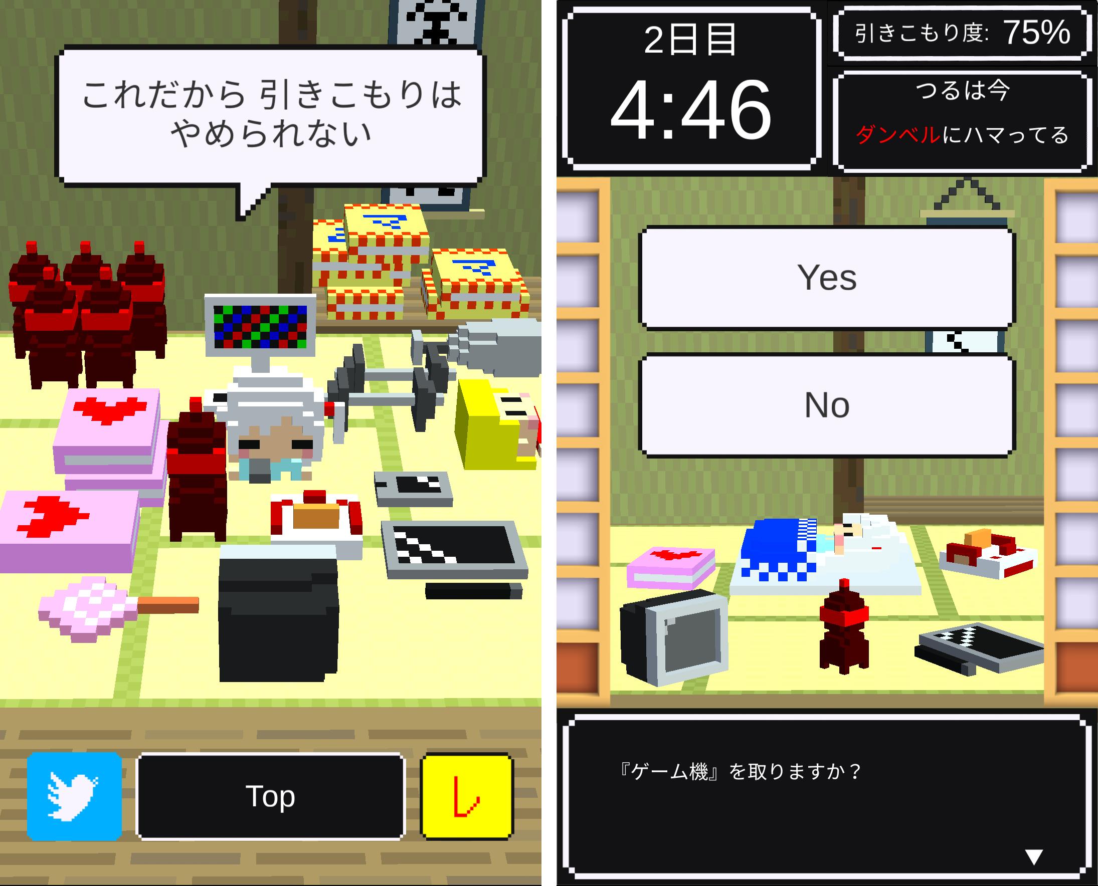 鶴の恩返し -つるVSジジイ- androidアプリスクリーンショット1