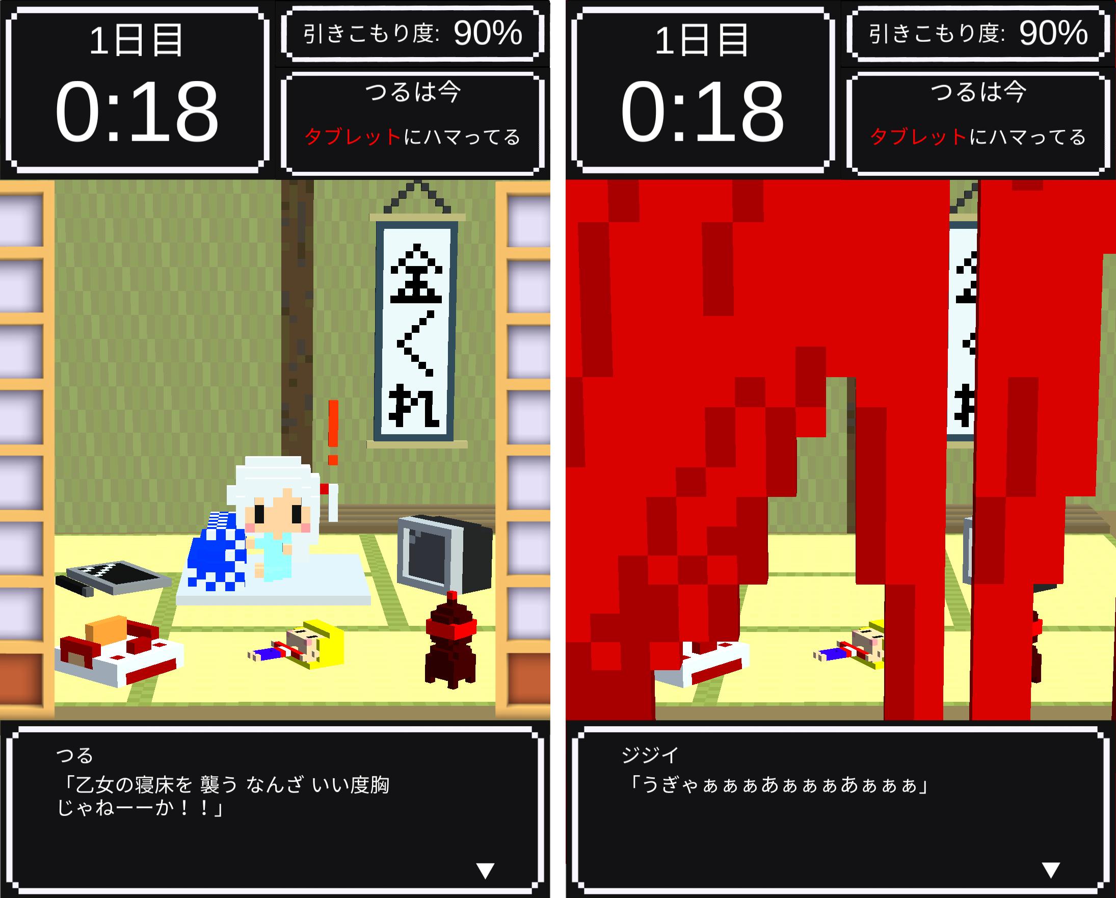 鶴の恩返し -つるVSジジイ- androidアプリスクリーンショット2