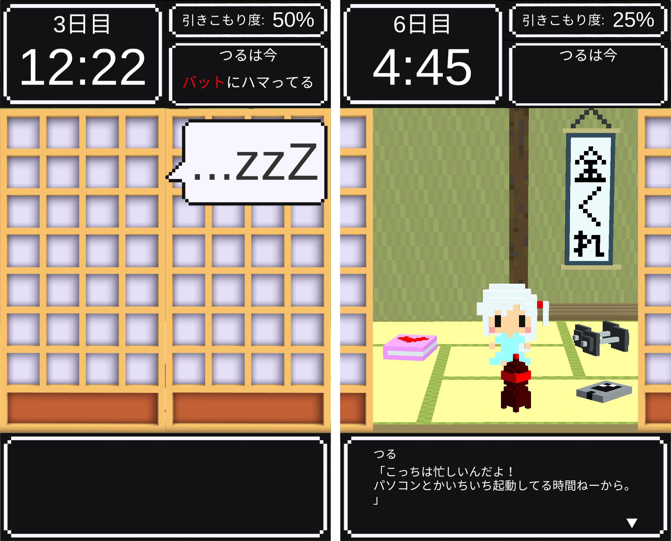 鶴の恩返し -つるVSジジイ- androidアプリスクリーンショット3