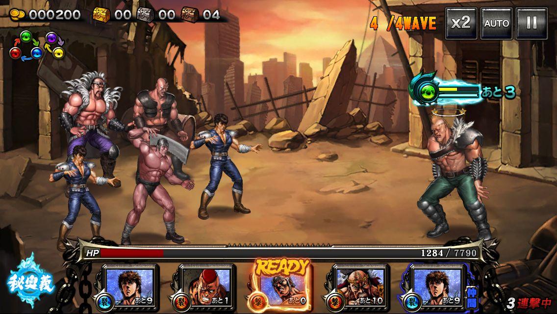 北斗の拳 スマートショック androidアプリスクリーンショット3