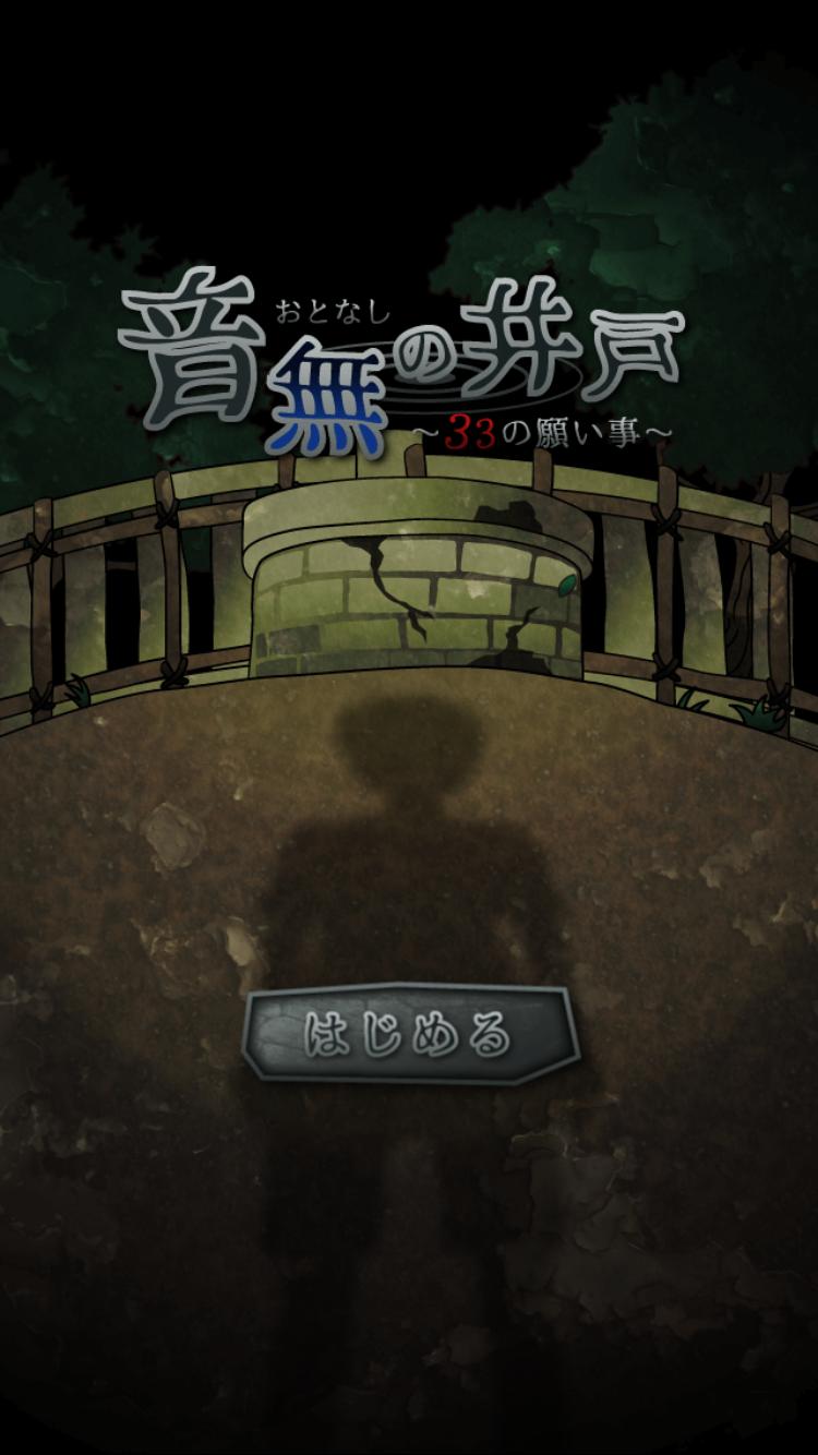 androidアプリ 音無の井戸 ~33の願い事~攻略スクリーンショット1