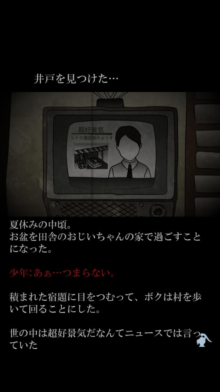 androidアプリ 音無の井戸 ~33の願い事~攻略スクリーンショット3