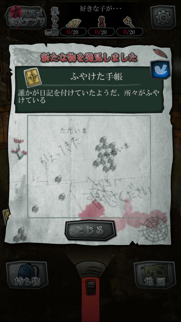 androidアプリ 音無の井戸 ~33の願い事~攻略スクリーンショット5