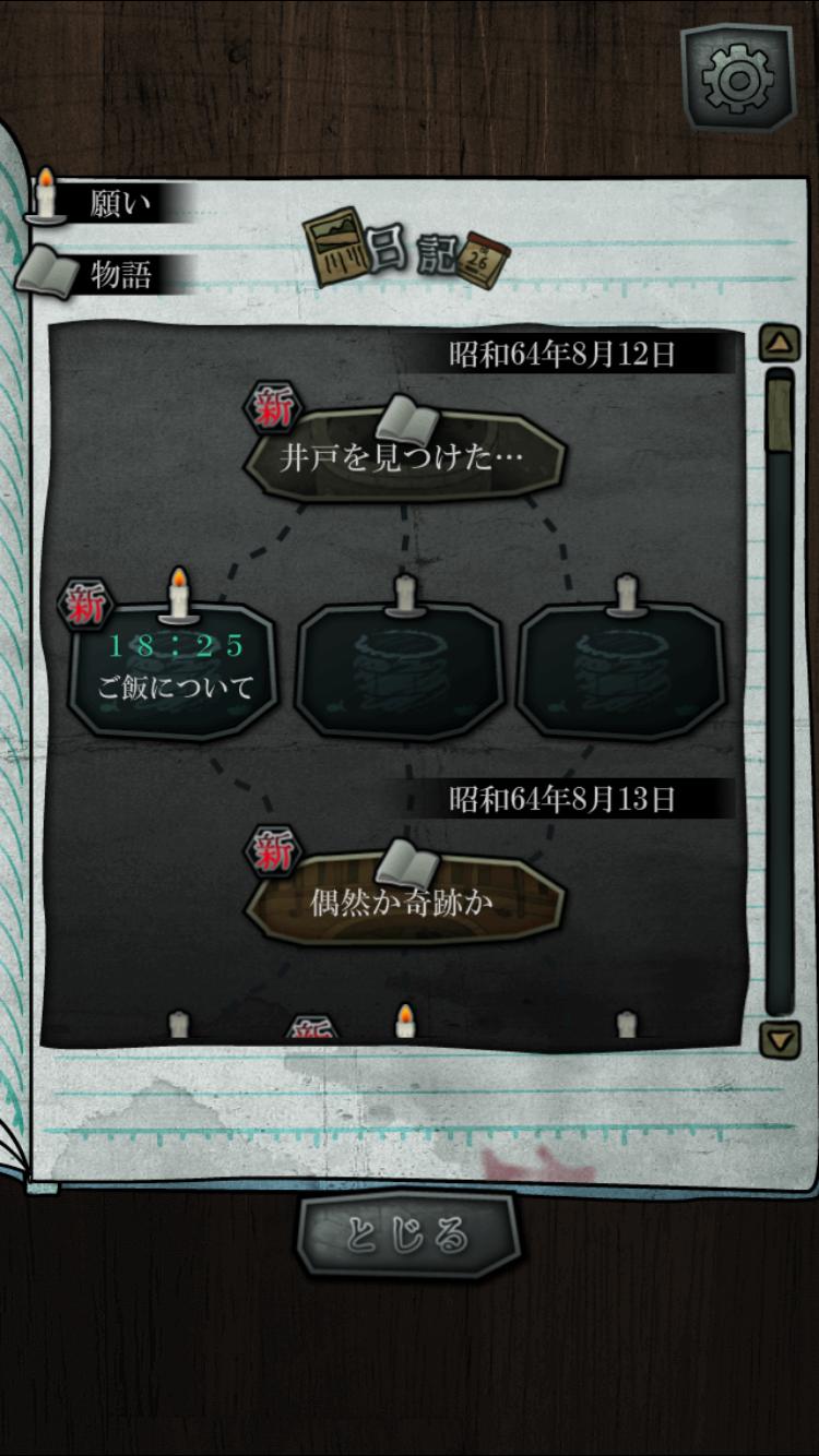 androidアプリ 音無の井戸 ~33の願い事~攻略スクリーンショット6