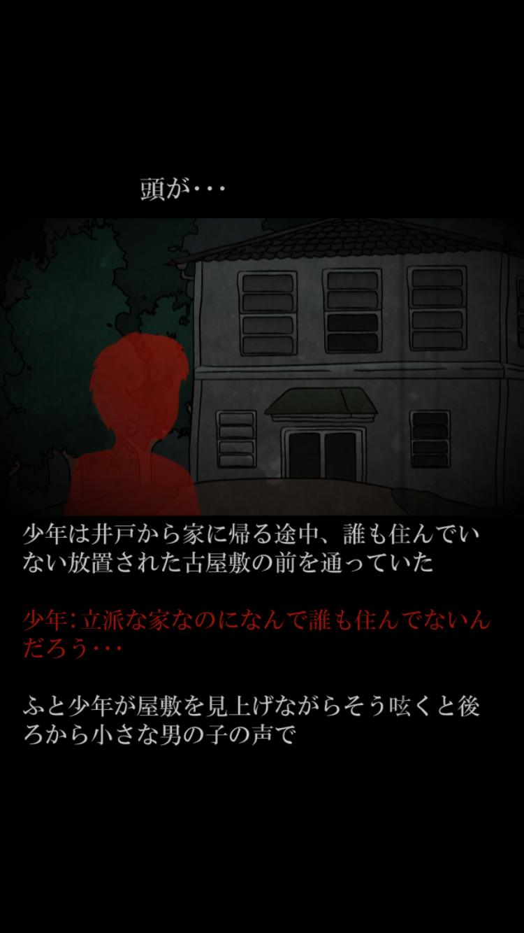 androidアプリ 音無の井戸 ~33の願い事~攻略スクリーンショット7