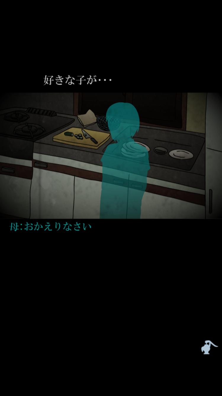 androidアプリ 音無の井戸 ~33の願い事~攻略スクリーンショット8