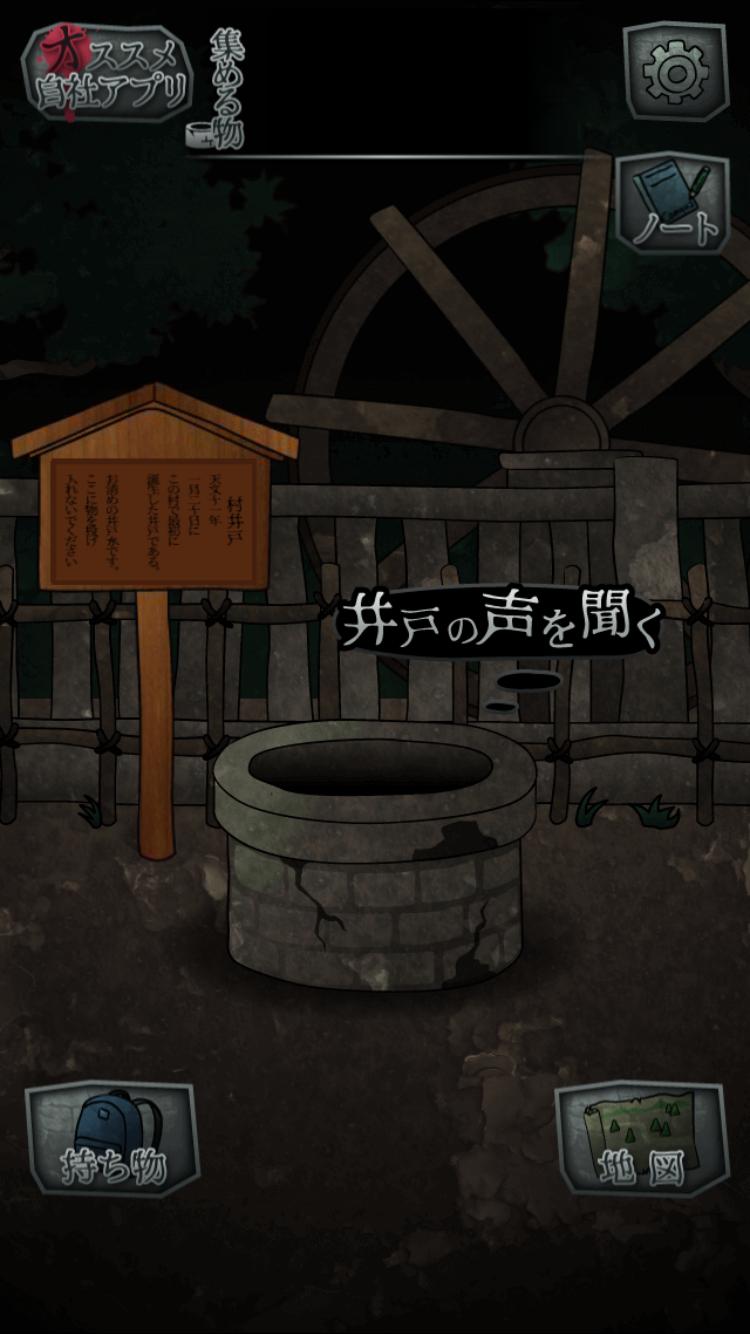 音無の井戸 ~33の願い事~ androidアプリスクリーンショット1