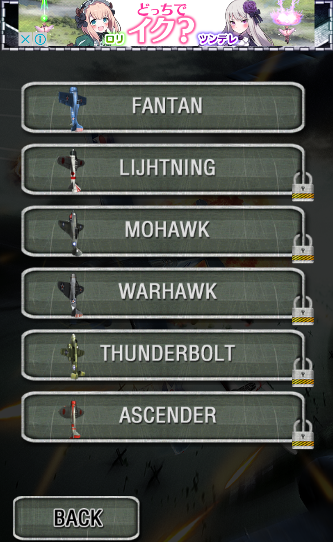 androidアプリ Air Fighter World Air Combat攻略スクリーンショット1