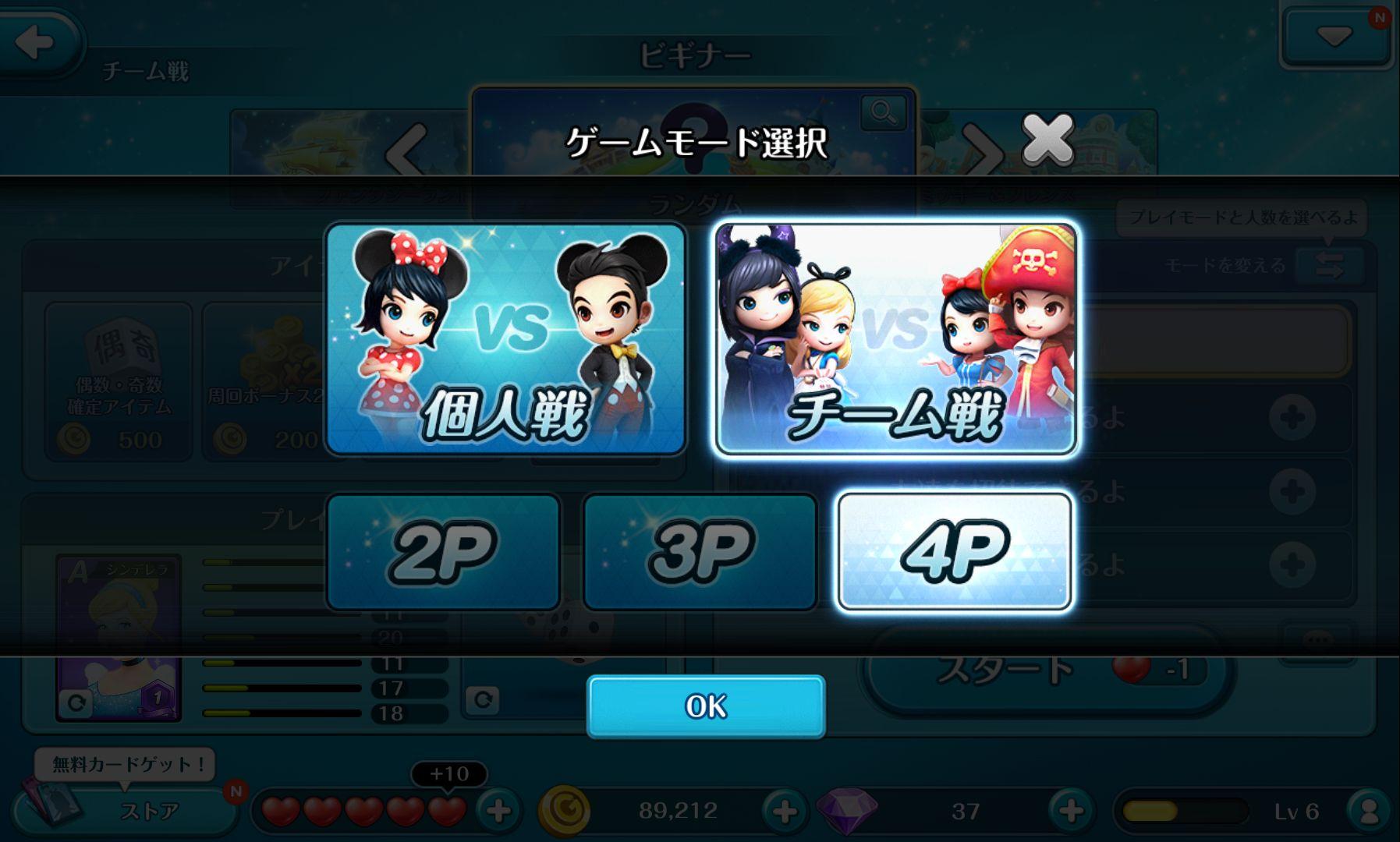 androidアプリ ディズニーマジカルダイス攻略スクリーンショット1