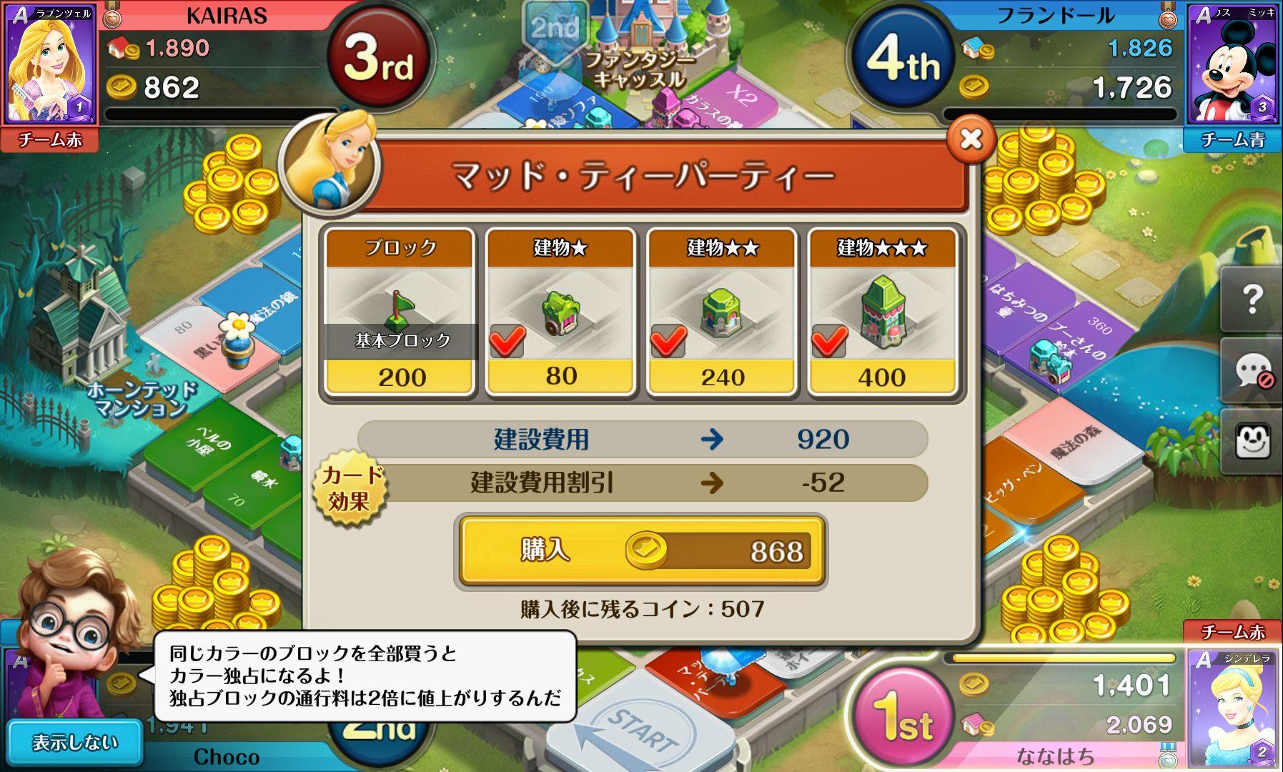 androidアプリ ディズニーマジカルダイス攻略スクリーンショット3