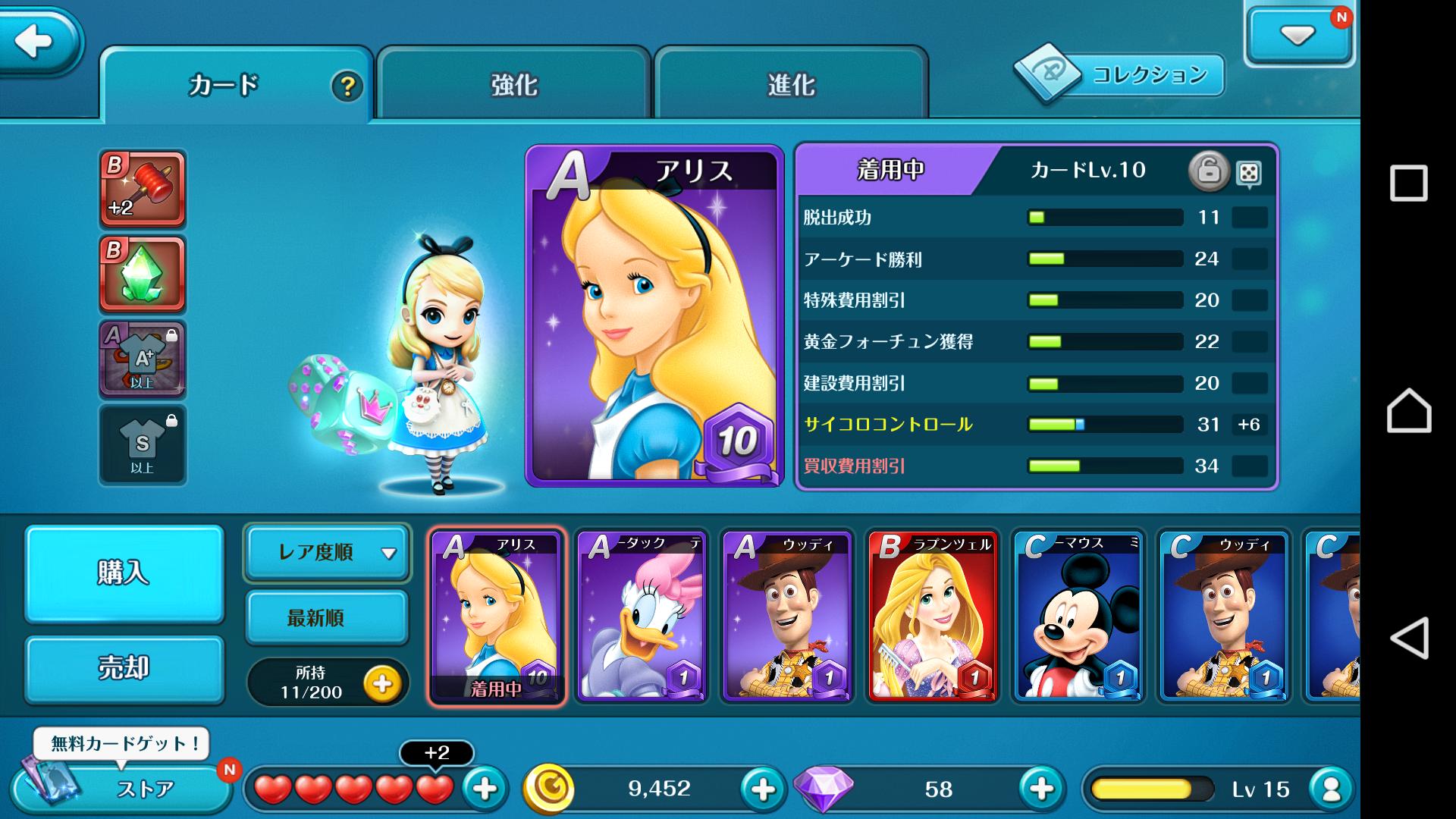 ディズニーマジカルダイス androidアプリスクリーンショット2
