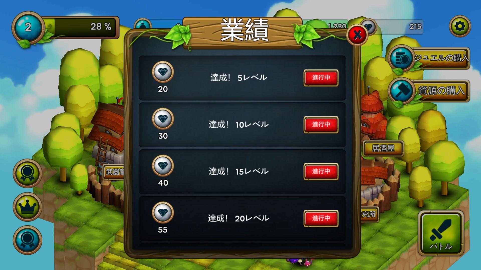 androidアプリ キングスクラウン攻略スクリーンショット5