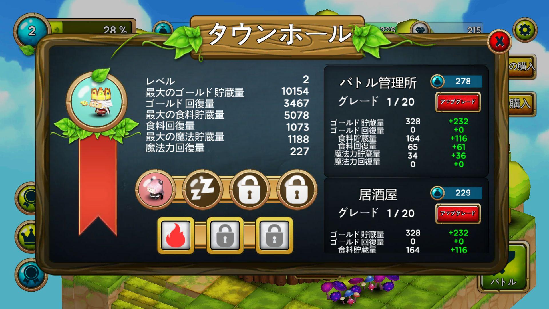 キングスクラウン androidアプリスクリーンショット3
