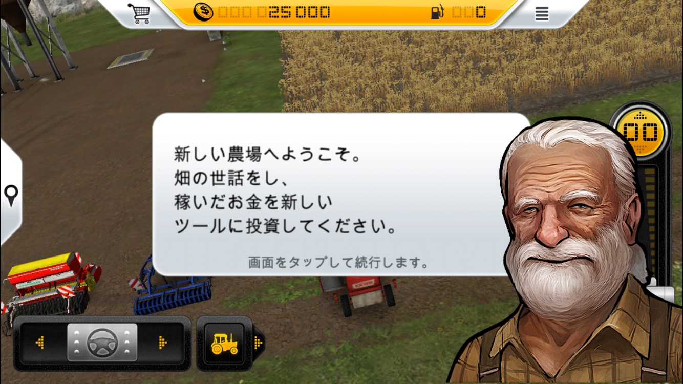 androidアプリ Farming Simulator 14攻略スクリーンショット1