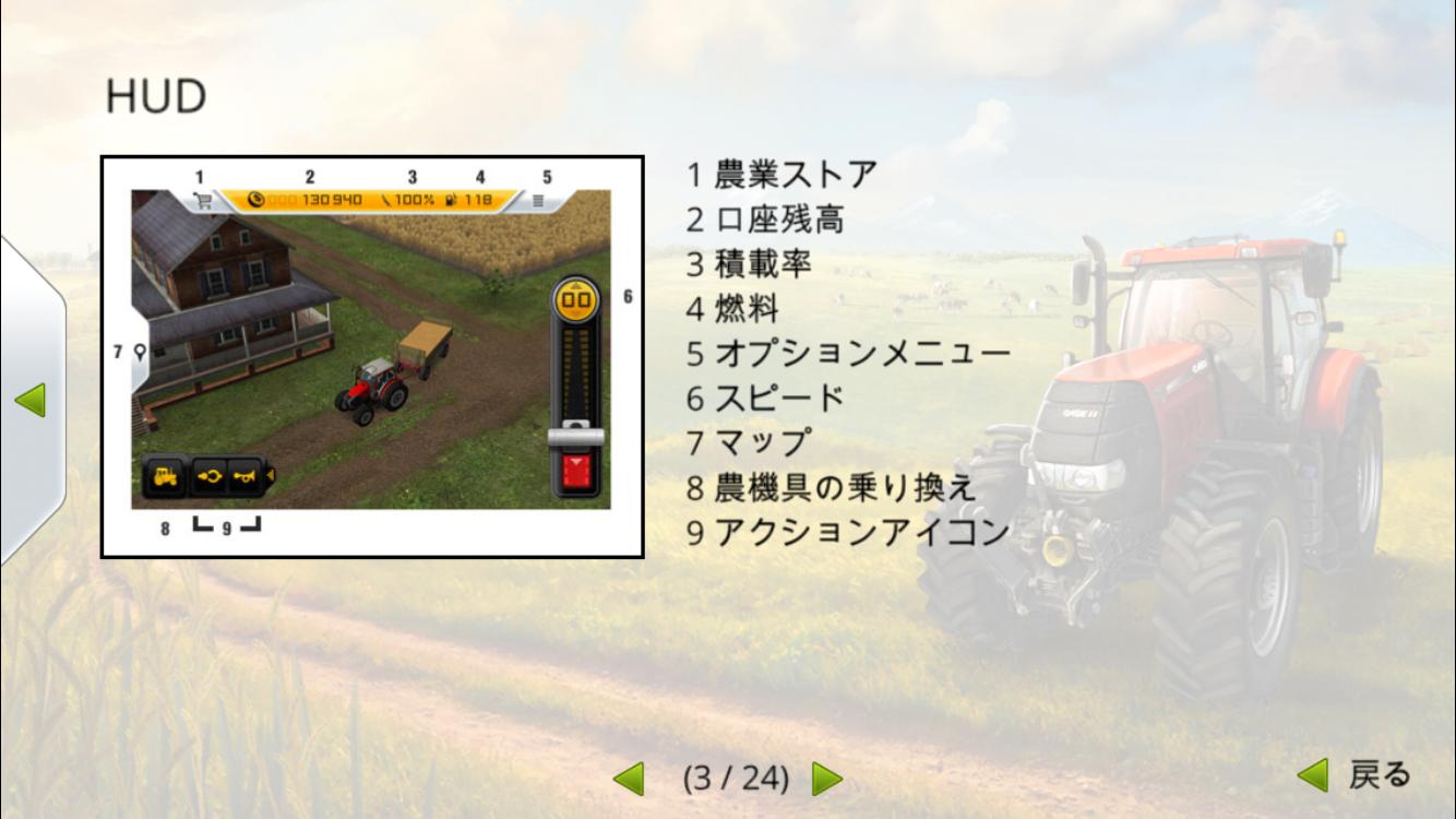 androidアプリ Farming Simulator 14攻略スクリーンショット3