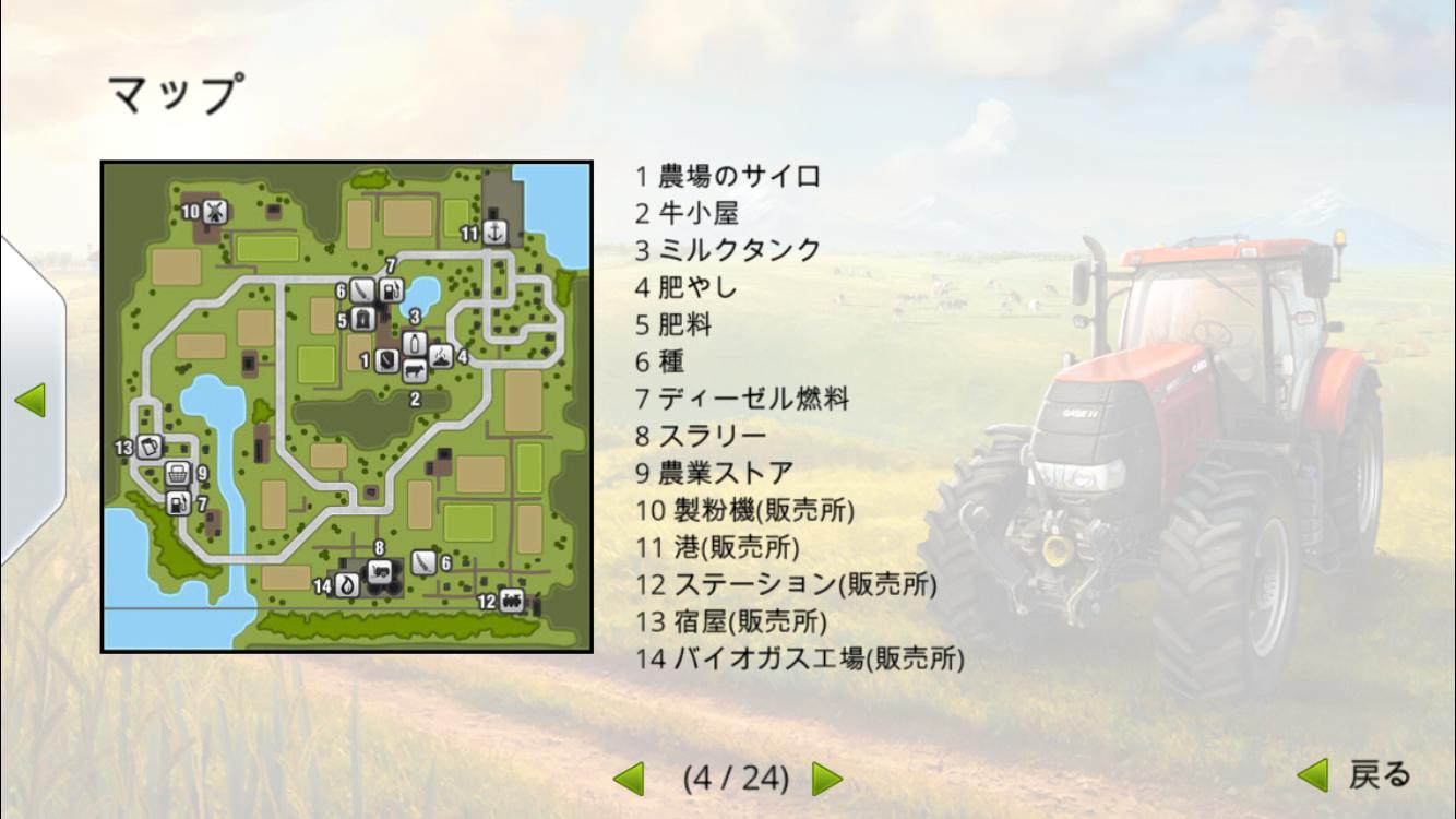 Farming Simulator 14 androidアプリスクリーンショット2