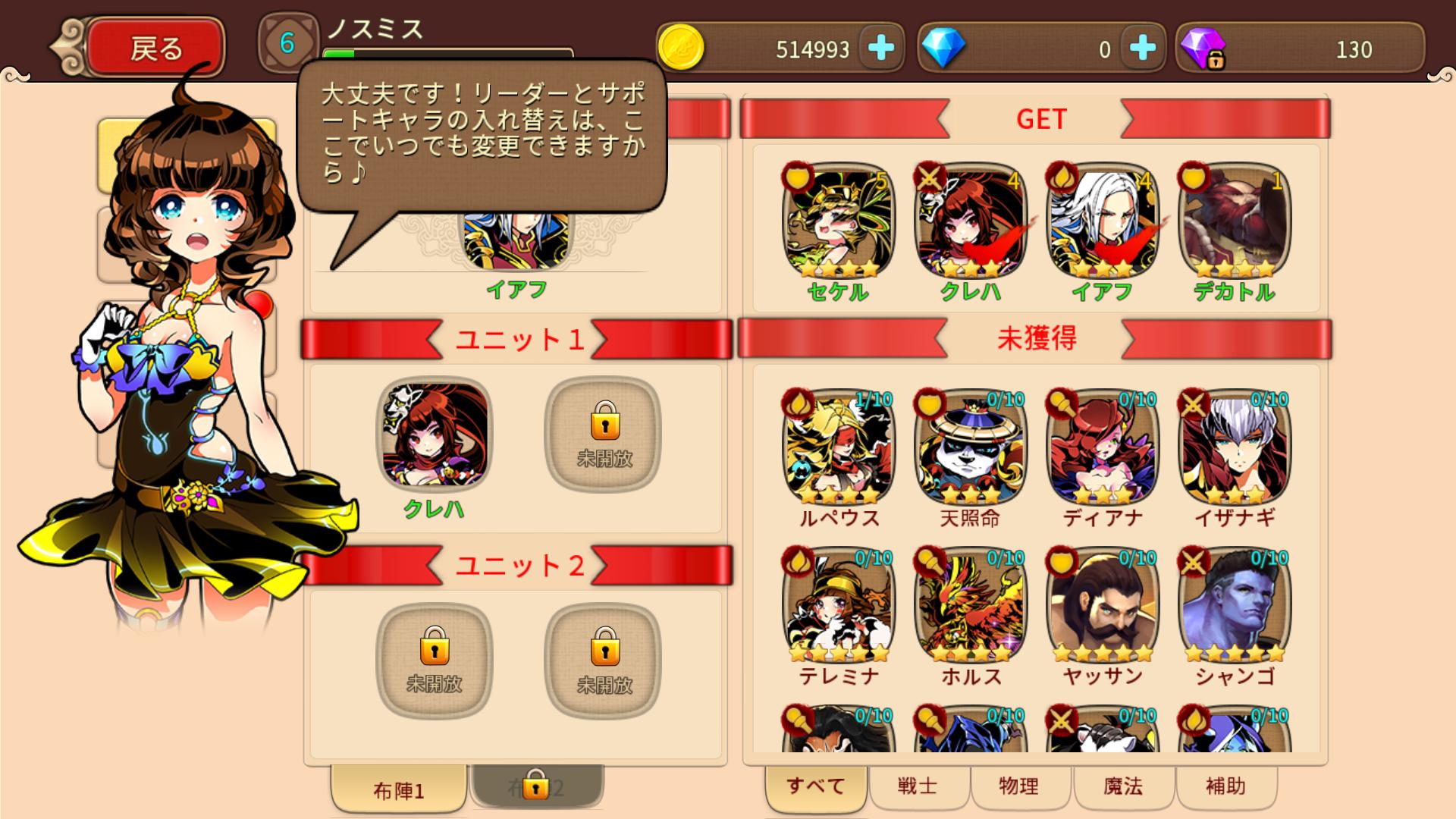 太極パンダ -PHANTOM HEROES- androidアプリスクリーンショット3