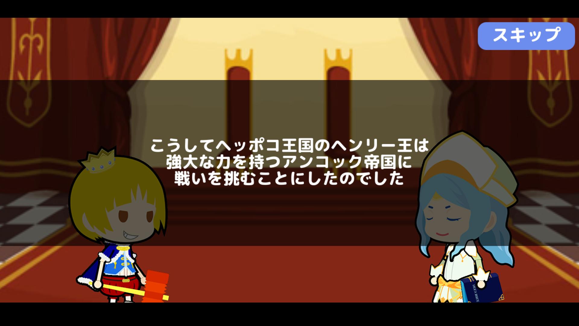 androidアプリ 乱闘!ゴチャキャラうぉーず攻略スクリーンショット2