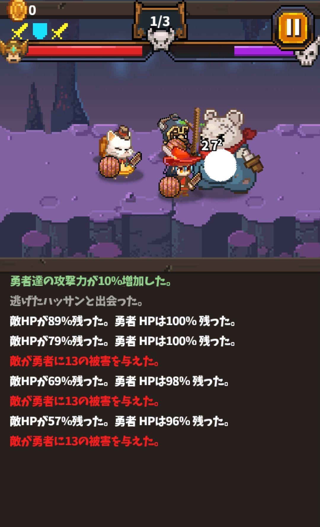 カジカジドラゴン androidアプリスクリーンショット1