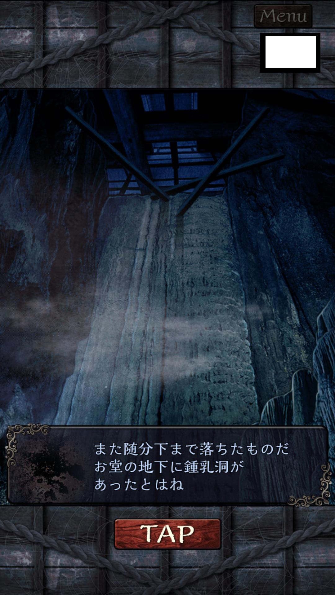 androidアプリ 呪縛 ~脱出×アドベンチャー~攻略スクリーンショット1