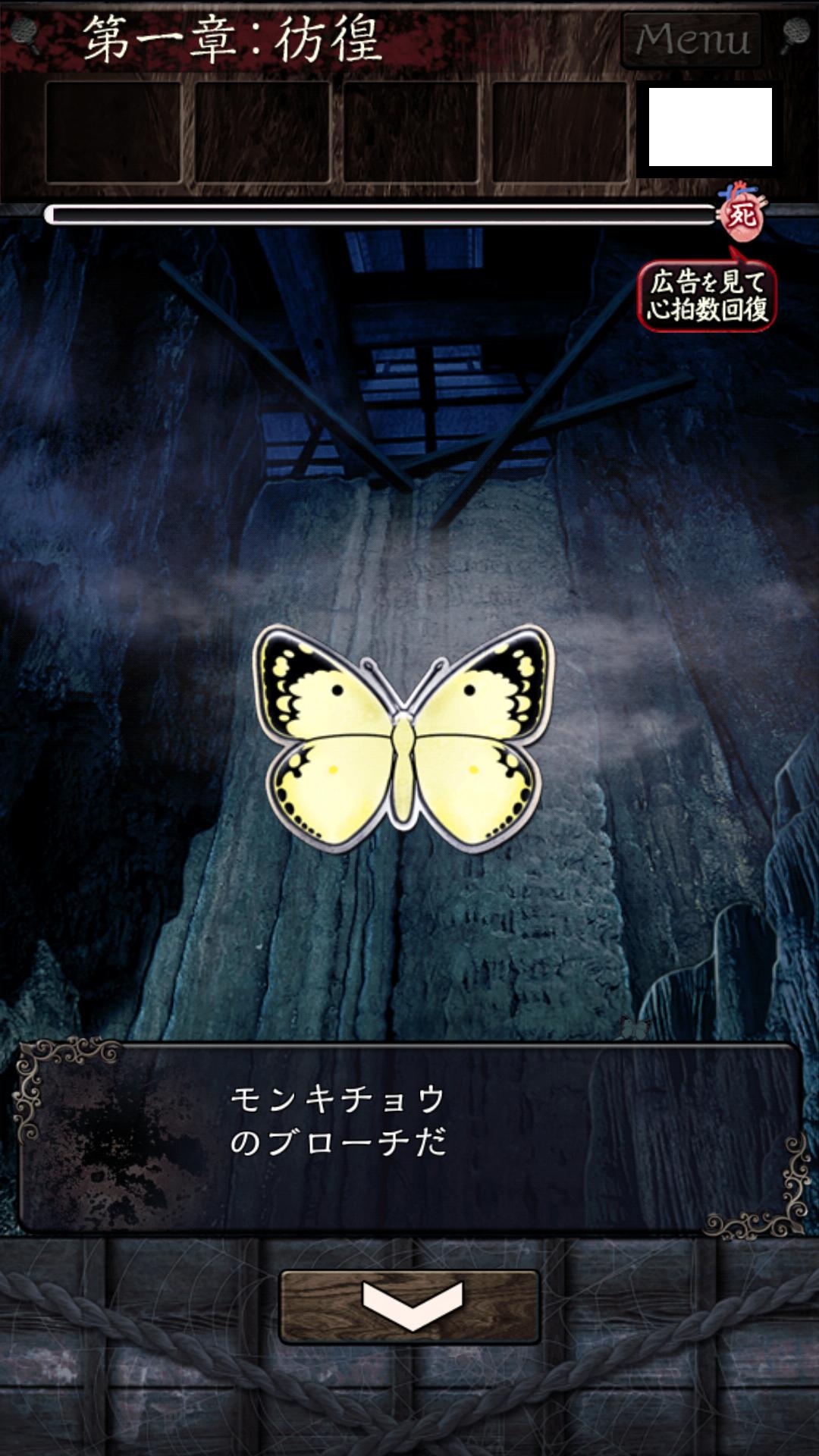androidアプリ 呪縛 ~脱出×アドベンチャー~攻略スクリーンショット6
