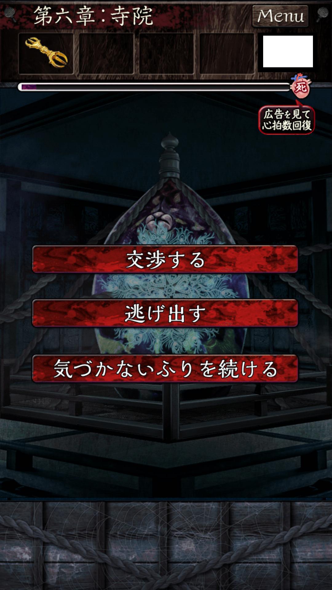 androidアプリ 呪縛 ~脱出×アドベンチャー~攻略スクリーンショット7