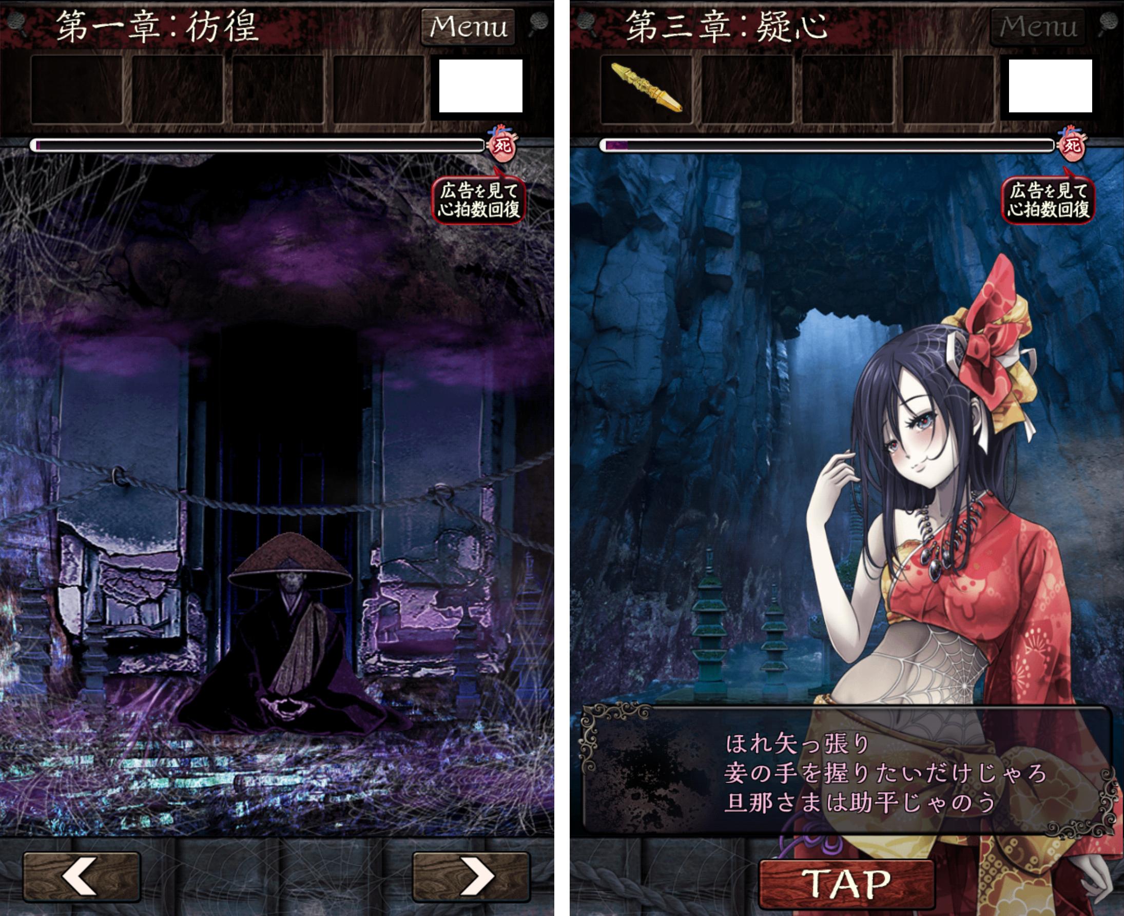呪縛 ~脱出×アドベンチャー~ androidアプリスクリーンショット1