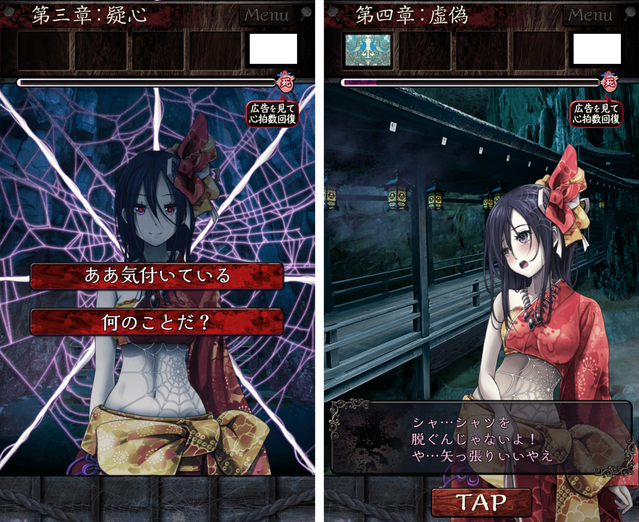 呪縛 ~脱出×アドベンチャー~ androidアプリスクリーンショット2
