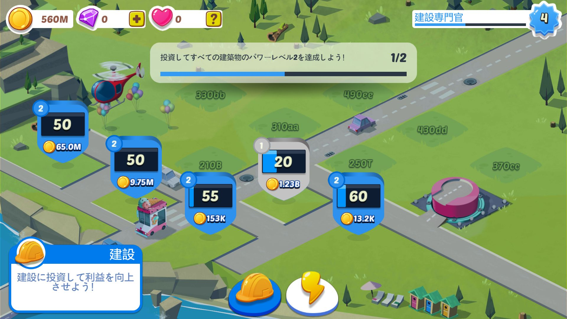 androidアプリ アイドルシティビルダー攻略スクリーンショット2