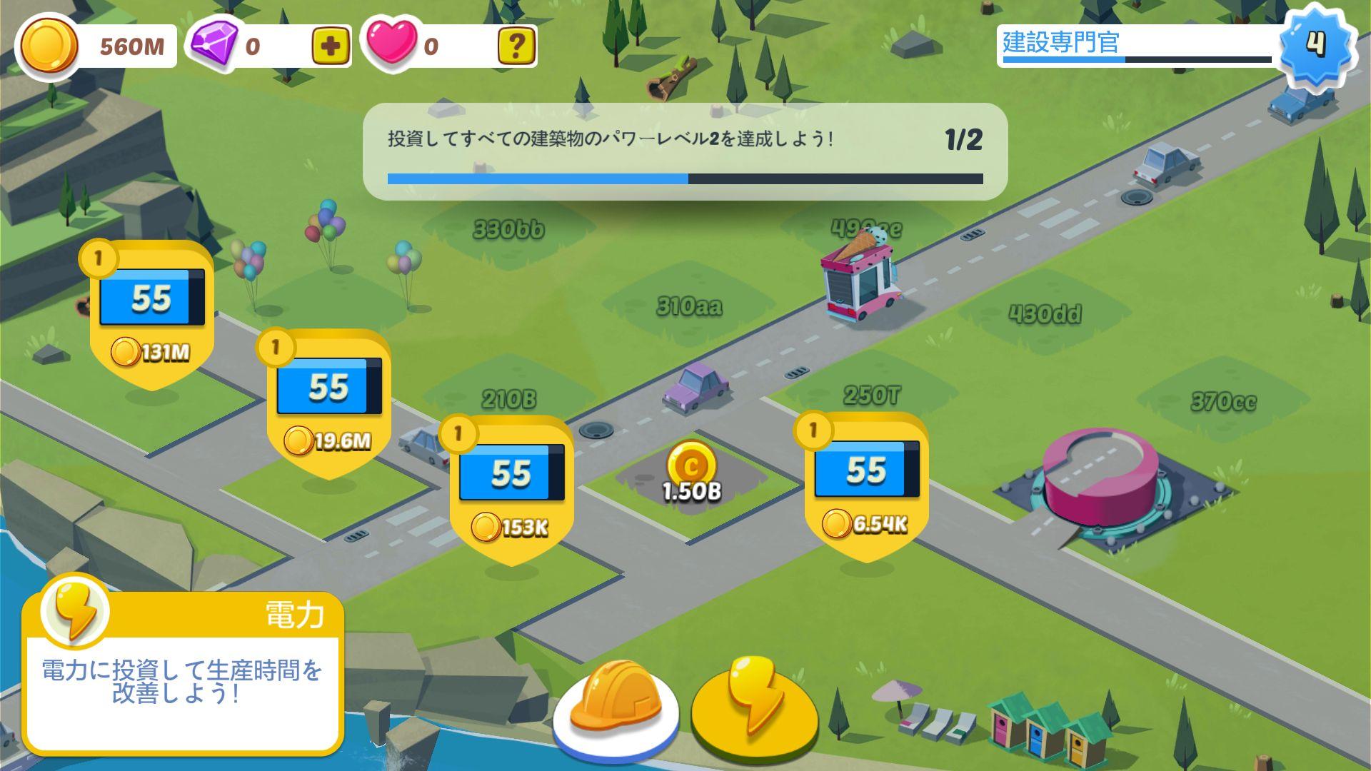 androidアプリ アイドルシティビルダー攻略スクリーンショット3
