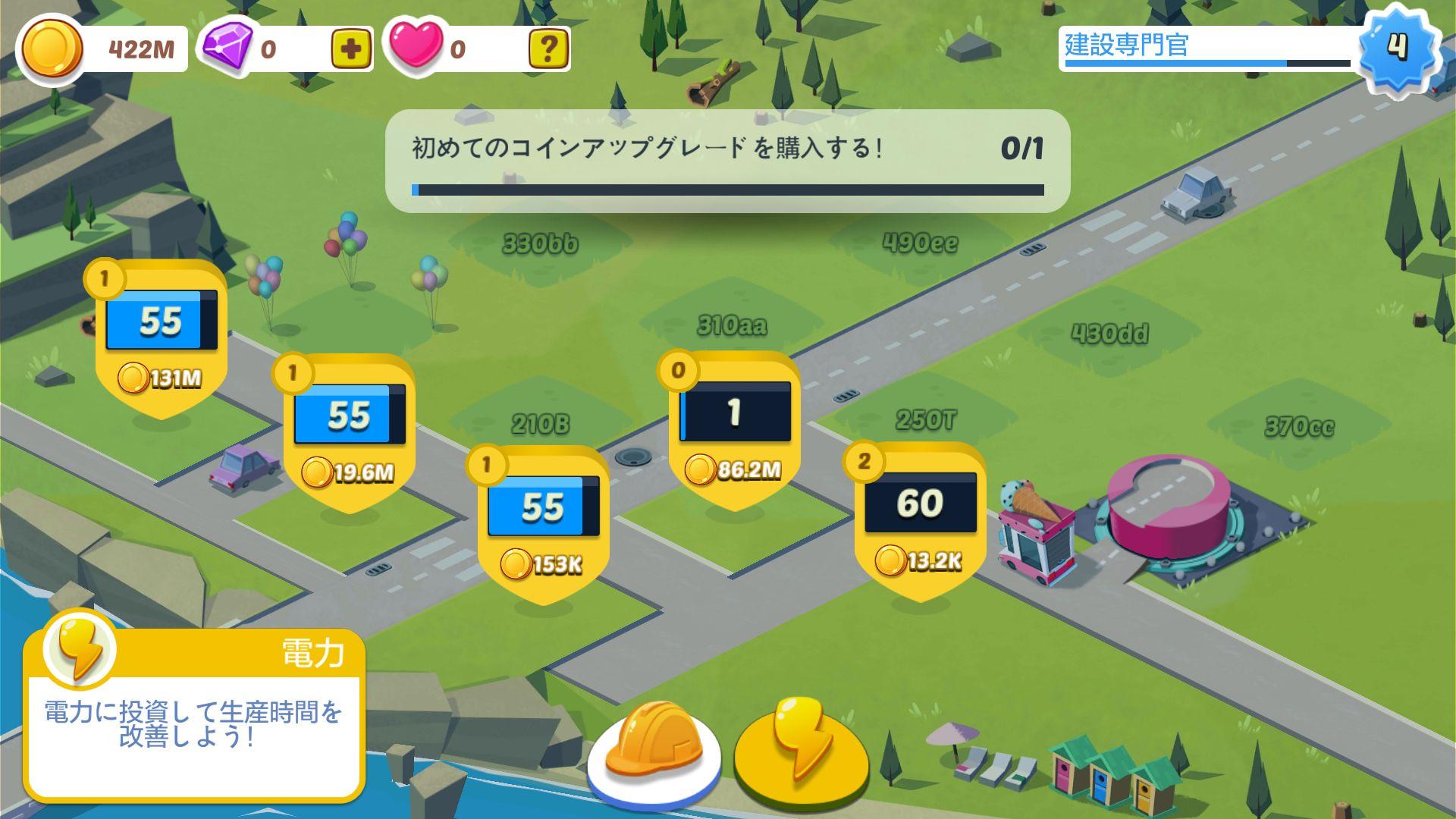 androidアプリ アイドルシティビルダー攻略スクリーンショット5