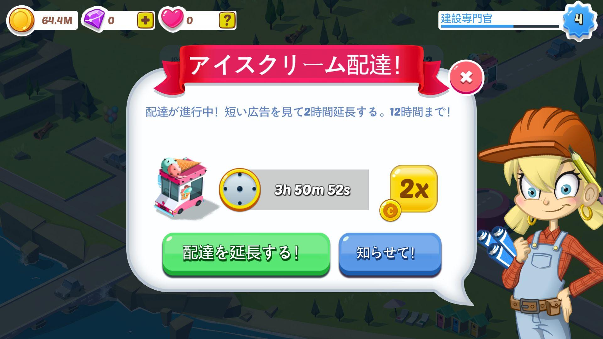 アイドルシティビルダー androidアプリスクリーンショット3