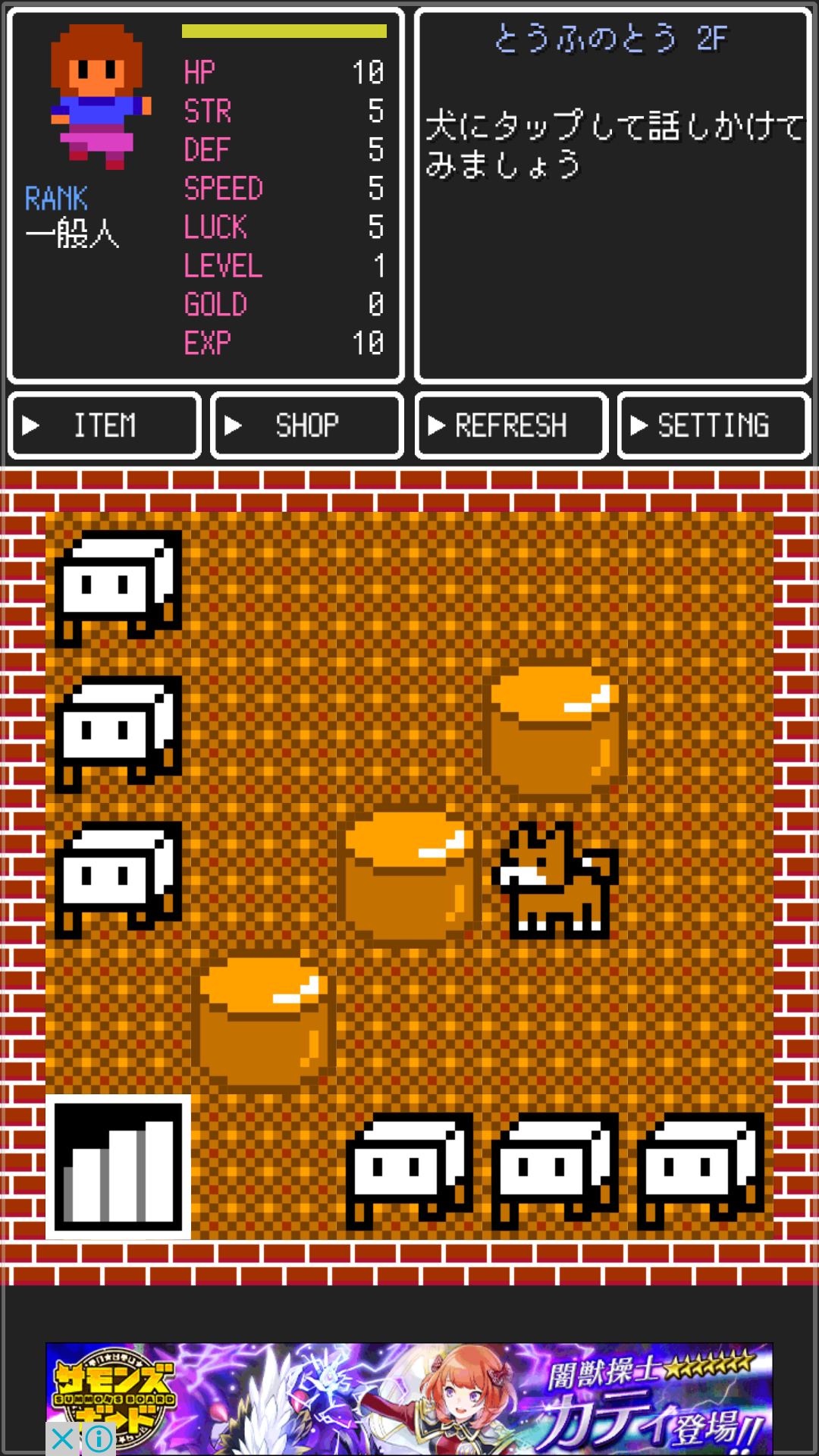 androidアプリ Clicker Tower RPG 2攻略スクリーンショット3