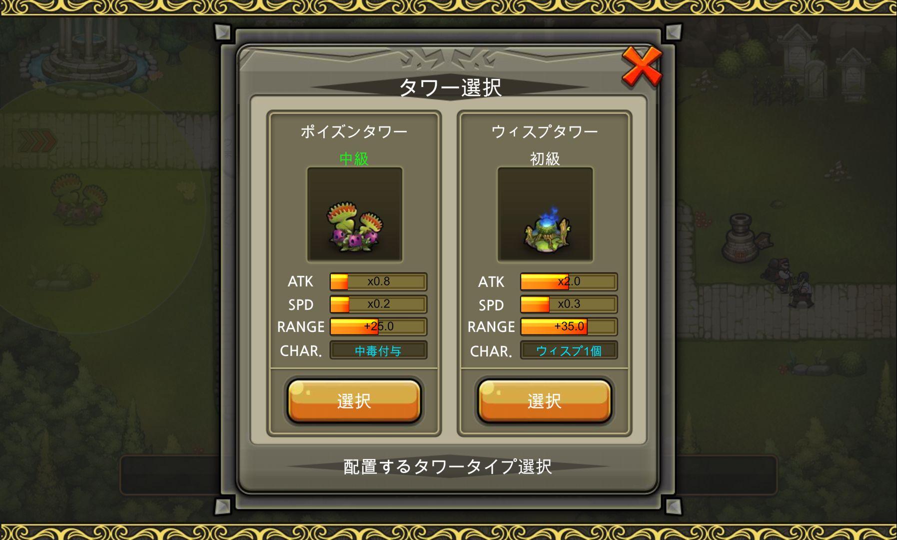 androidアプリ 究極 防衛 マスター攻略スクリーンショット3