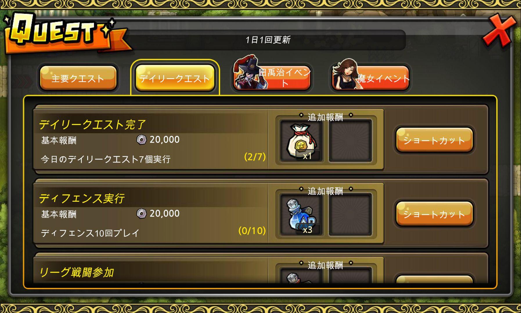 究極 防衛 マスター androidアプリスクリーンショット3