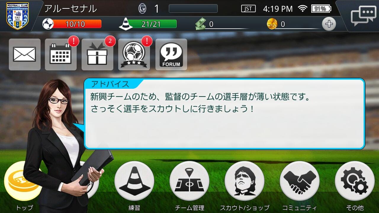 androidアプリ BFB Champions攻略スクリーンショット2
